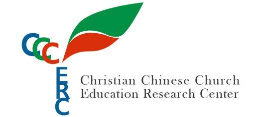 基督教華人教會教育研究中心