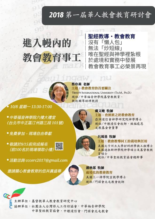 第一屆華人教會教育研討會