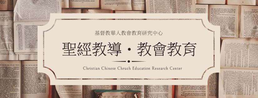 再思台灣教會教育改革-看未來十年趨勢及發展走向之反思