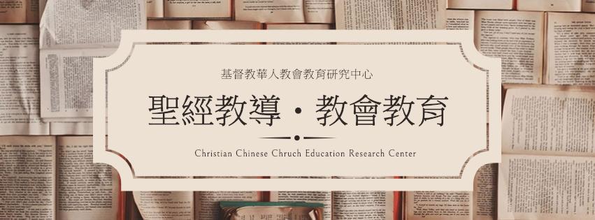 聖經教導教會教育