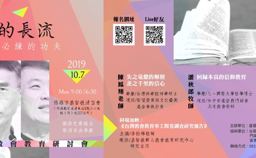 第二屆華人教會教育研討會